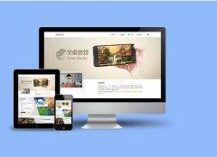 重庆网站建设解决方案及流程?